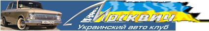 Украинский Автоклуб Москвич