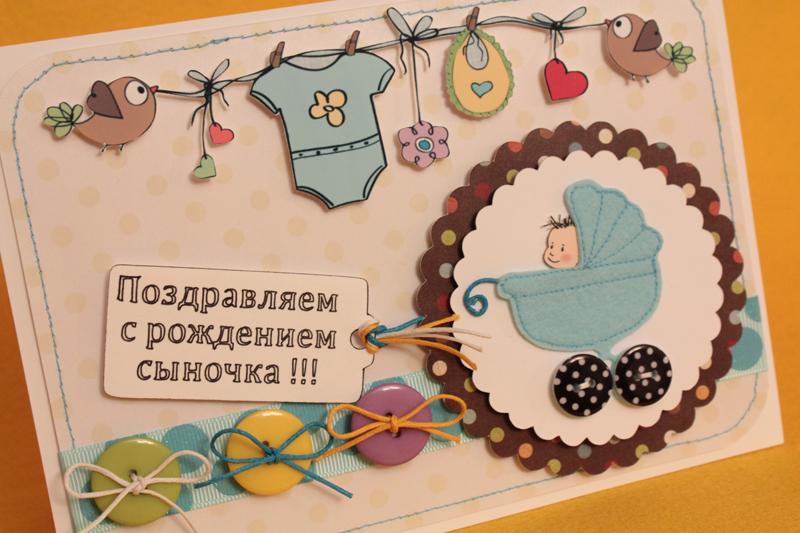 Открытка своими руками на день рождения сыну, открытки